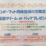 ハンド・フット同時施術キャンペーン!